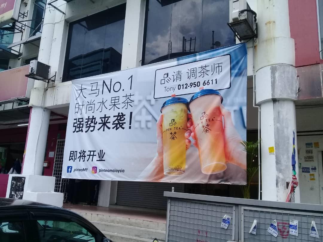 KOYO 马来西亚新顾客推荐: Pin Tea