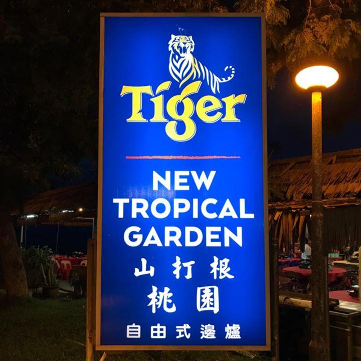 New Tropica Garden Restaurant - 山打根桃园